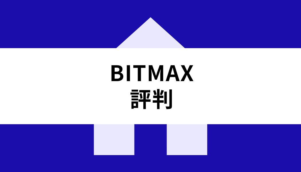 BITMAX_評判