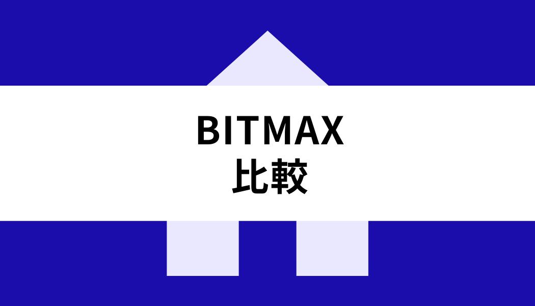 BITMAX_比較