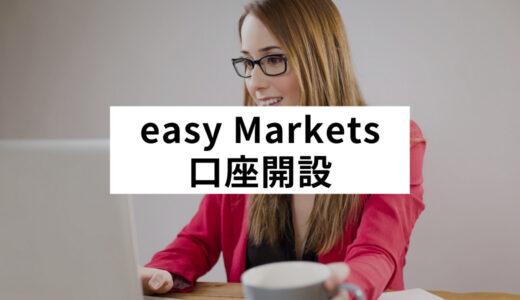 easy Marketsの口座開設方法は?事前に知っておきたいあれこれをかんたんチェック!