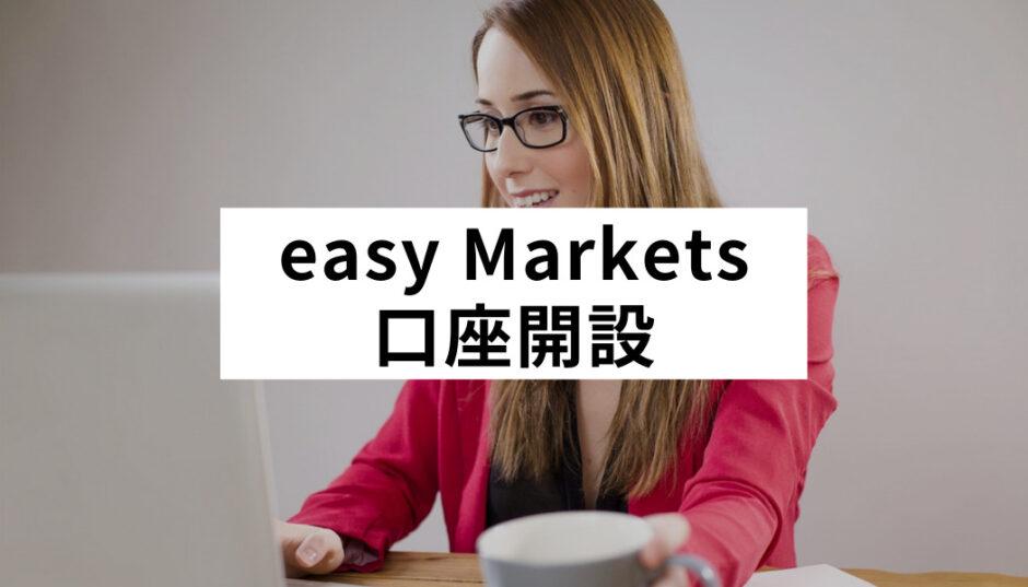 easy Markets 口座開設_アイキャッチ