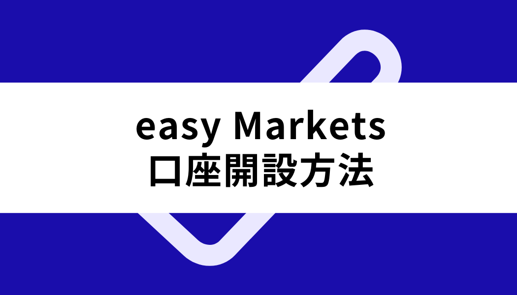 easy Markets 口座開設_方法