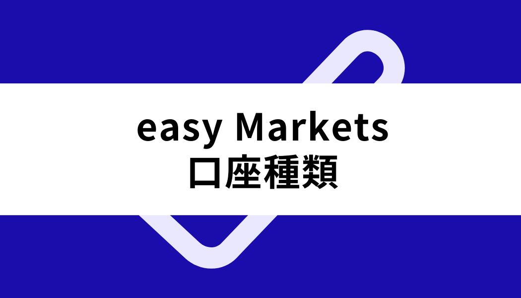 easy Markets 口座開設_口座種類