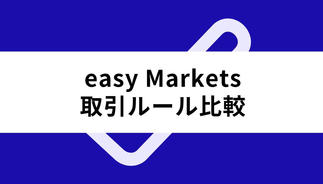easy Markets 口座開設_取引ルール比較