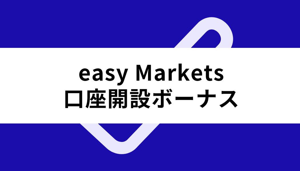easy Markets 口座開設_ボーナス