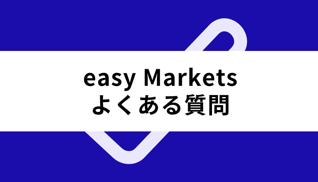 easy Markets 口座開設_よくある質問