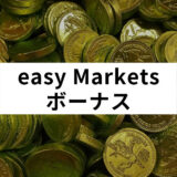 easy Markets ボーナス_アイキャッチ