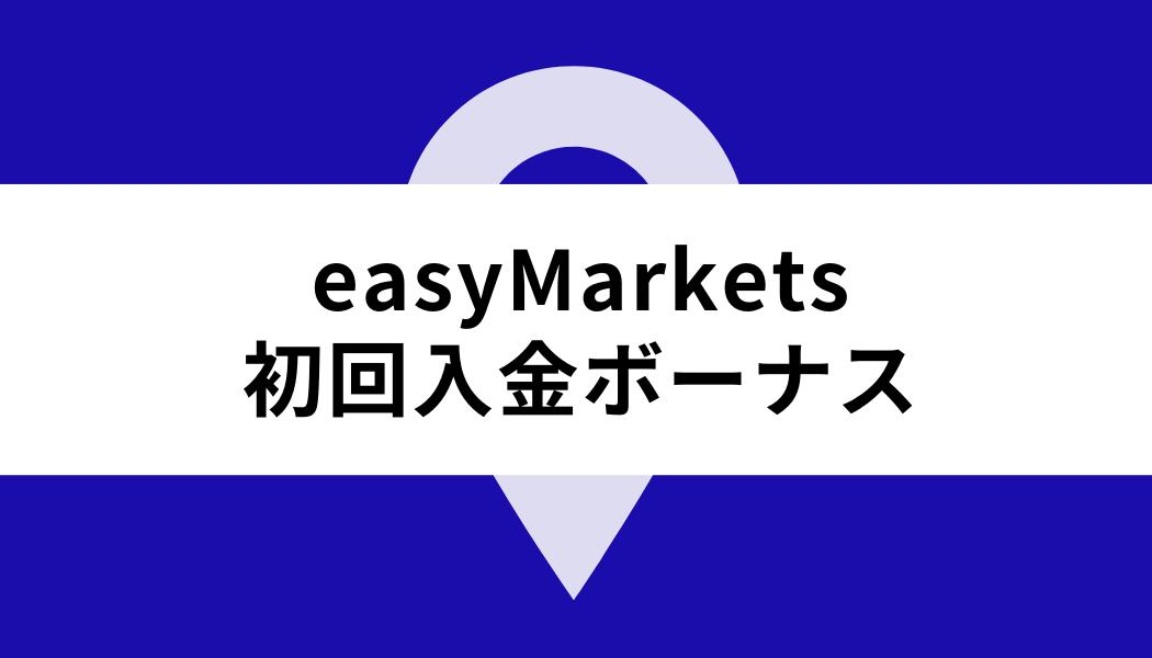 easyMarkets ボーナス_初回入金ボーナス