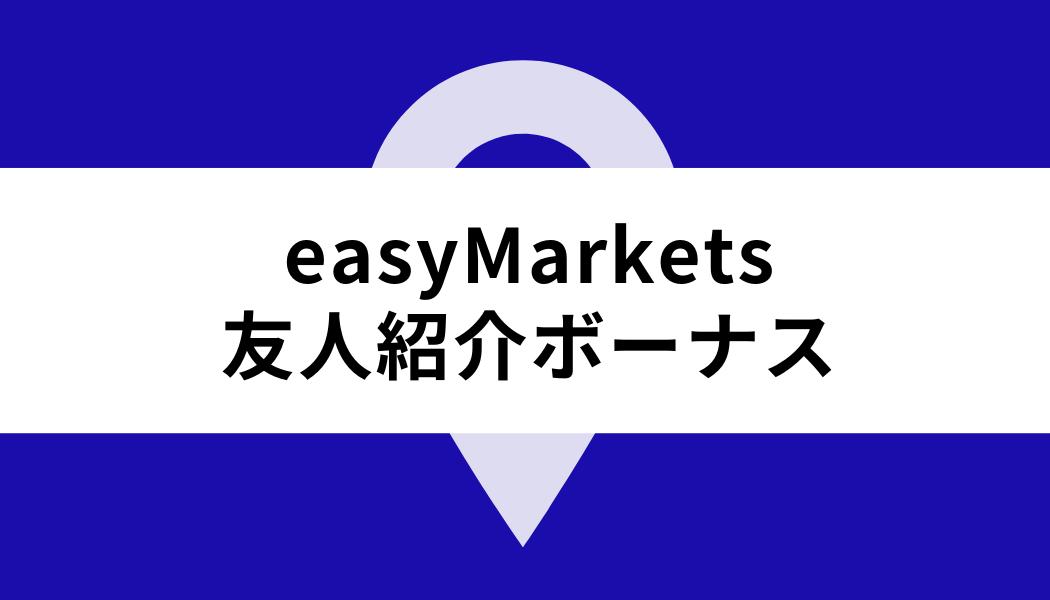 easy Markets ボーナス_友人紹介ボーナス