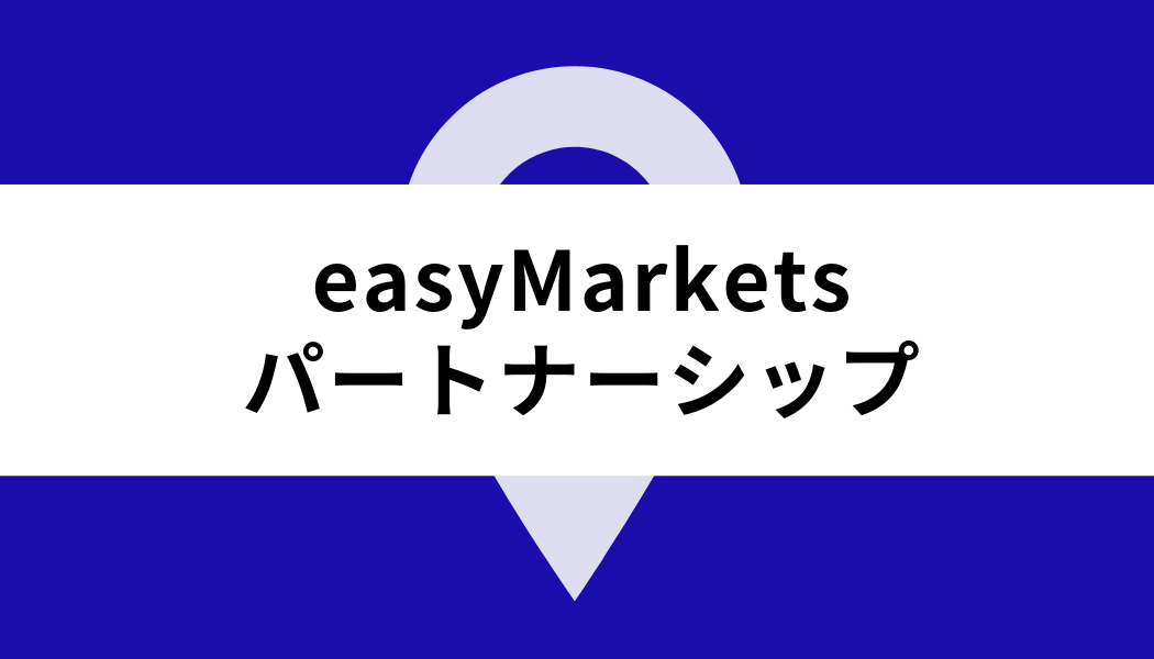 easy Markets ボーナス_パートナーシッププログラム