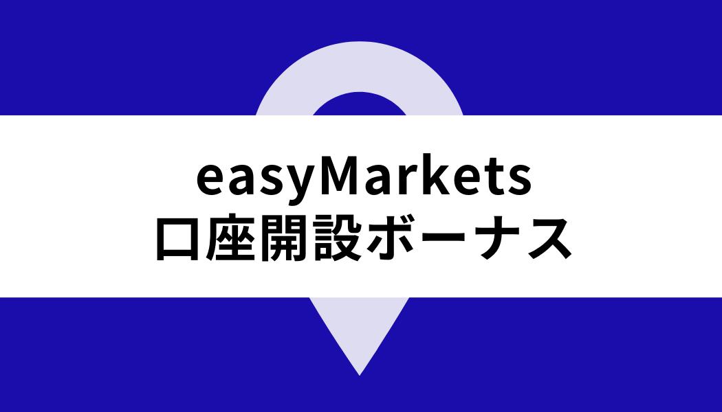 easy Markets ボーナス_口座開設ボーナス