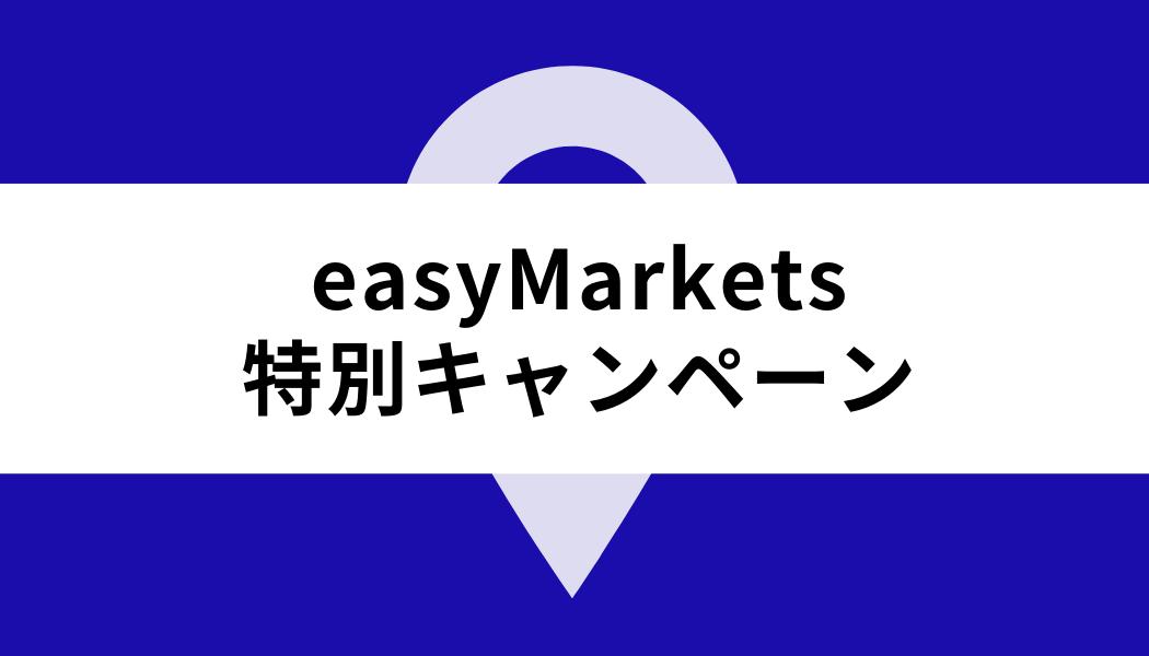 easy Markets ボーナス_特別キャンペーン