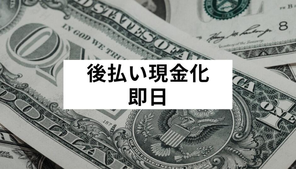 後払い 現金化 即日_アイキャッチ