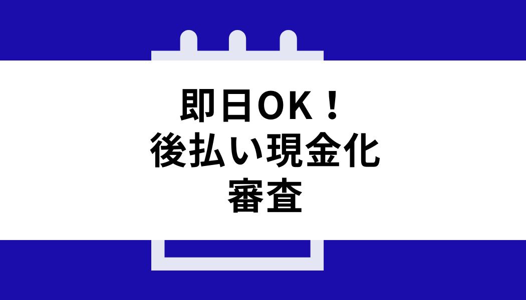 後払い 現金化 即日_審査