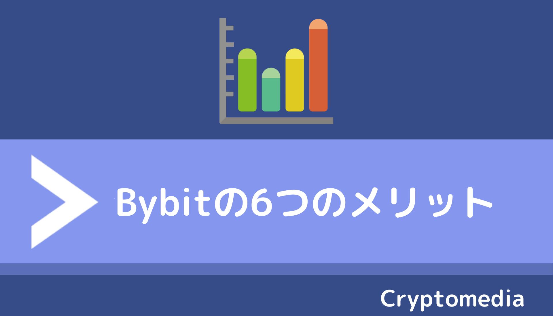 Bybitの6つのメリット