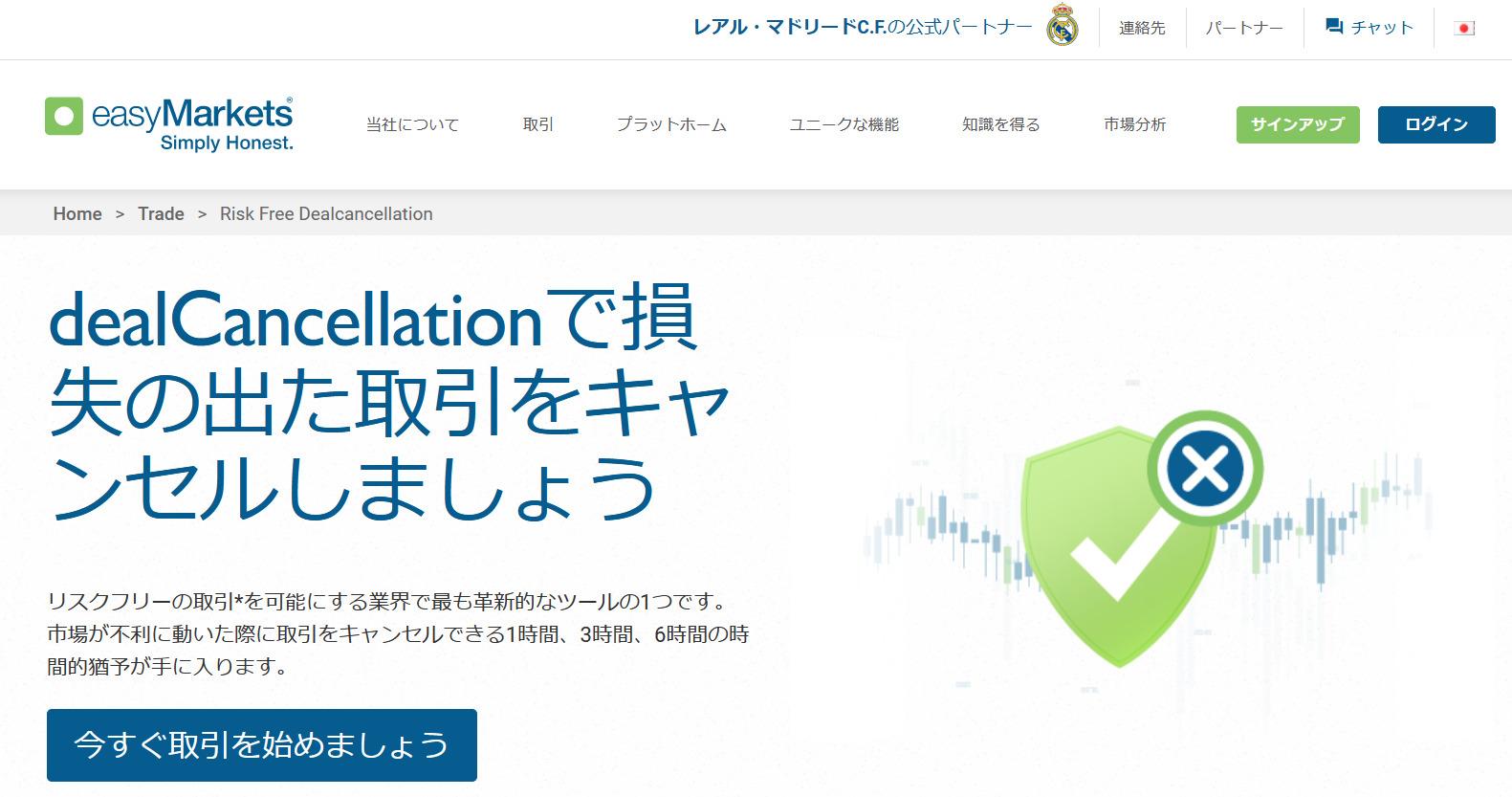 easy Markets メリット・デメリット_dealCancellation