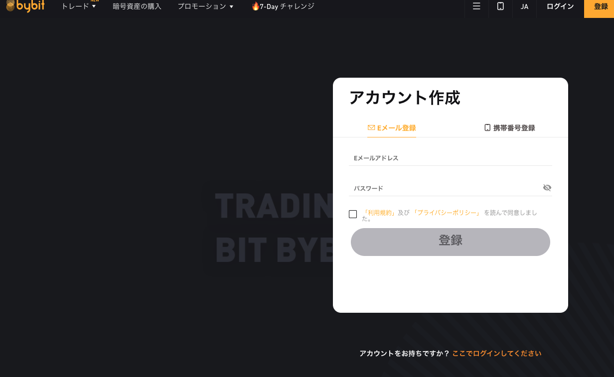 Bubit_評判_口座開設手順