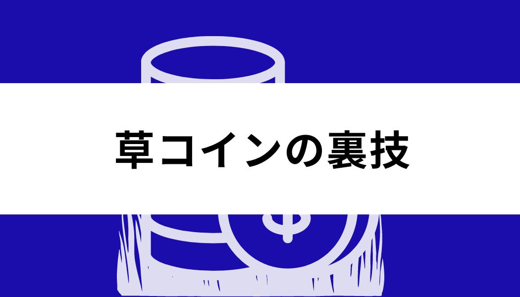 草コイン_コツ