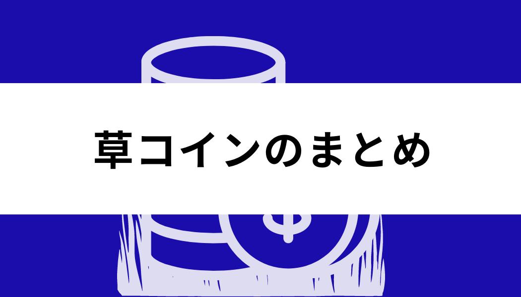 草コイン_まとめ