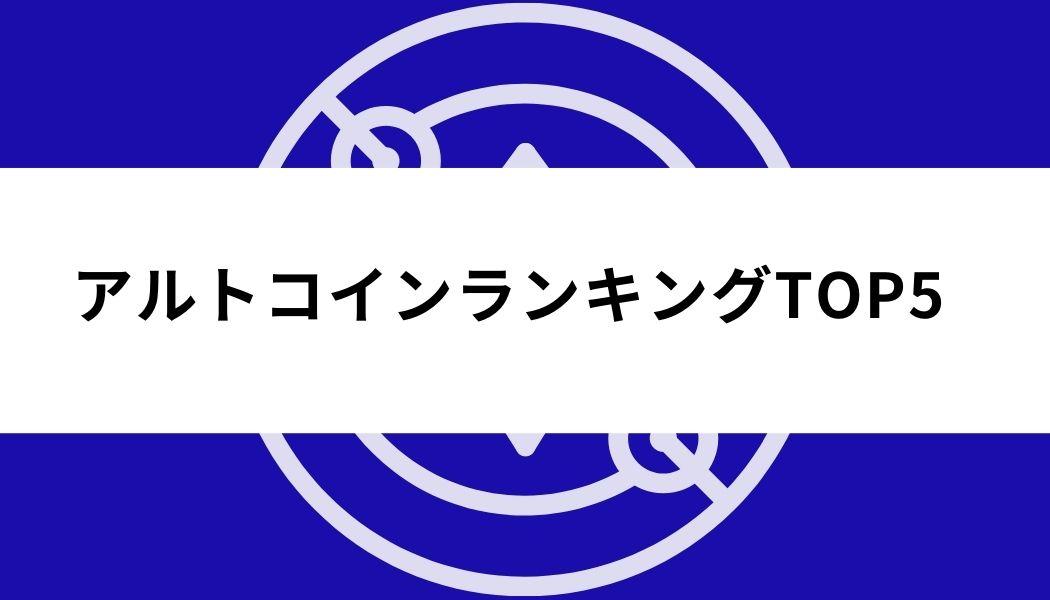 アルトコイン_おすすめ_アルトコインランキング