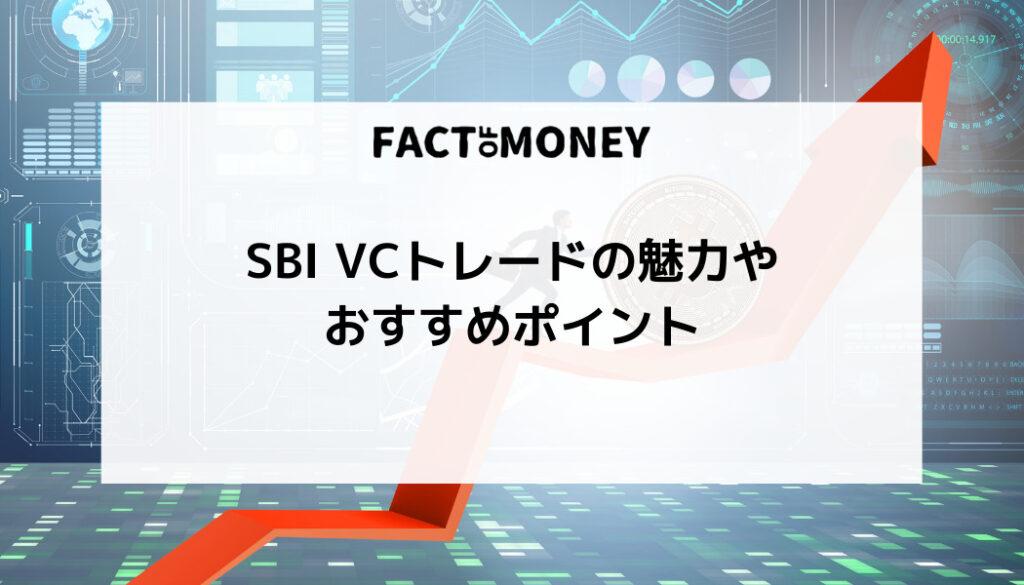 SBI VCトレードの魅力やおすすめポイント