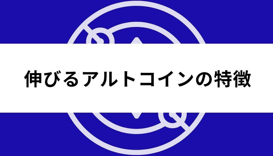 アルトコイン_おすすめ_特徴