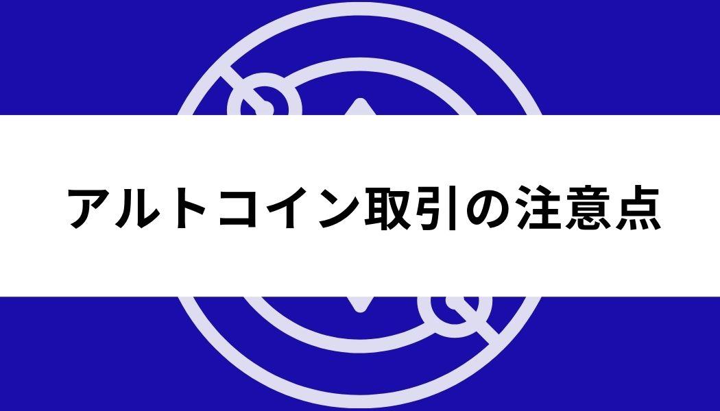 アルトコイン_おすすめ_注意点
