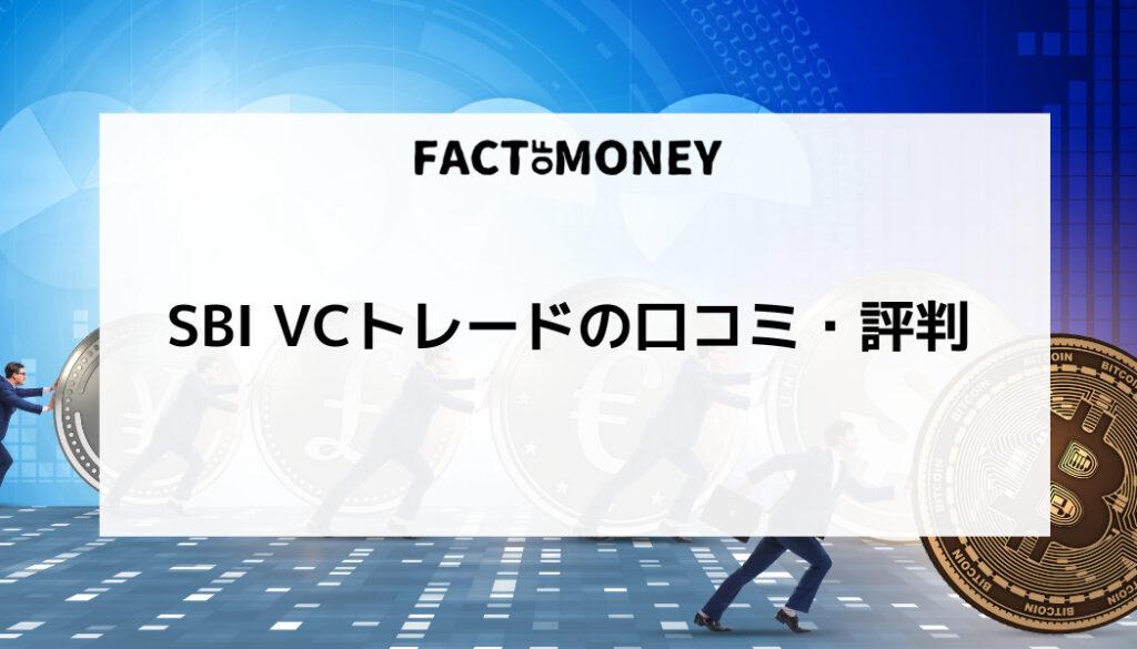 SBI VCトレードの口コミ・評判