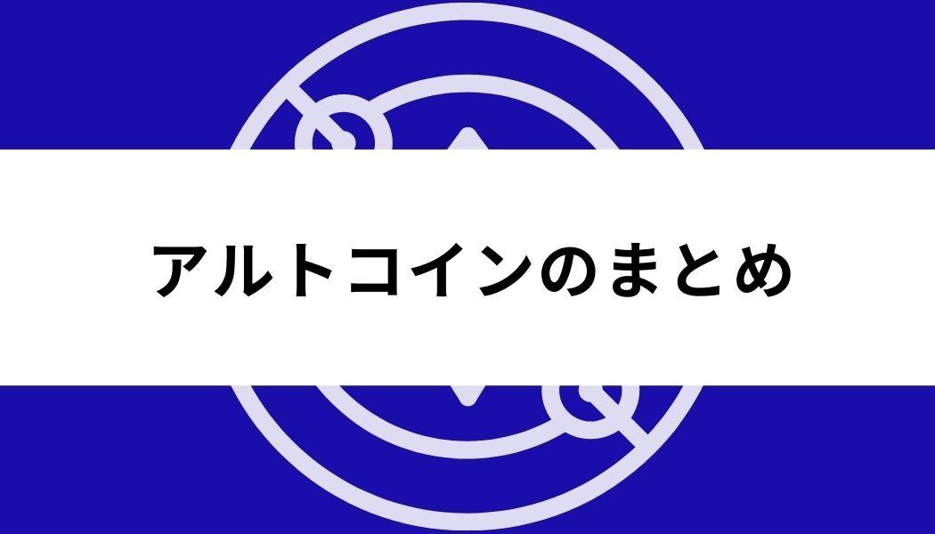 アルトコイン_おすすめ_まとめ