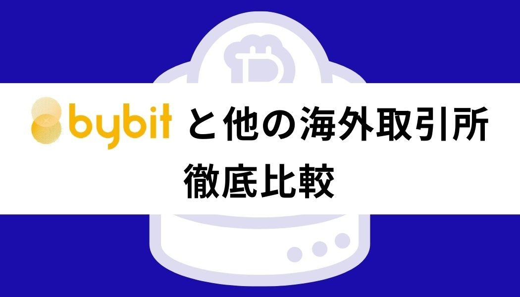 Bybit_評判_他の取引所比較