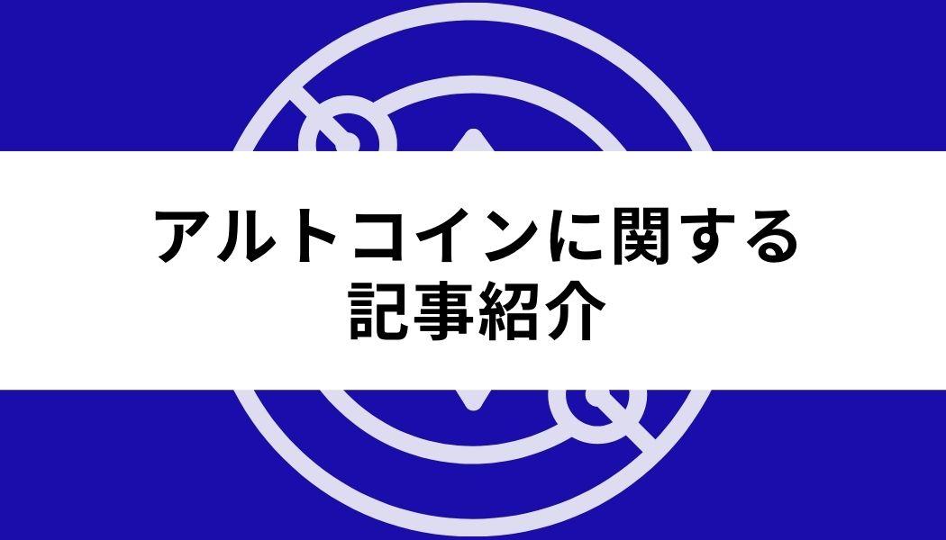 アルトコイン_おすすめ_記事紹介
