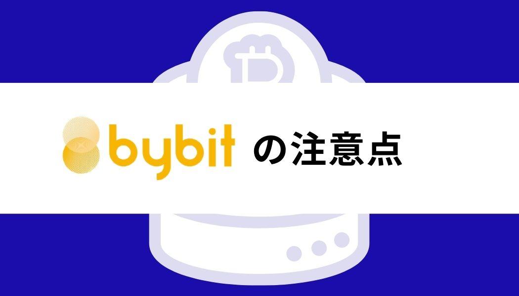 Bybit_評判_注意点