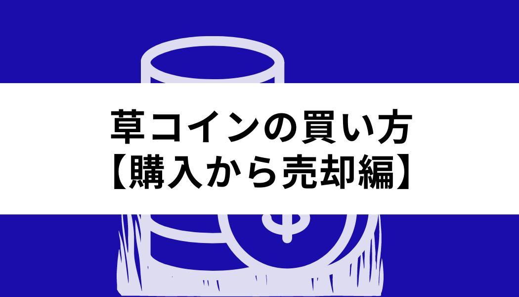 草コインの買い方_購入・売却