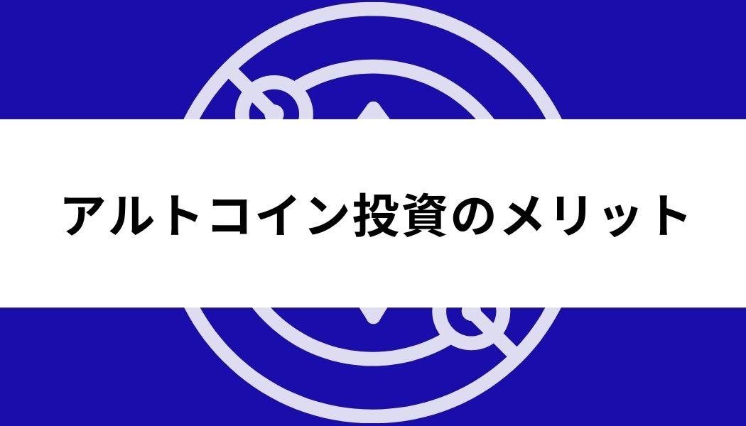 アルトコイン_おすすめ_メリット
