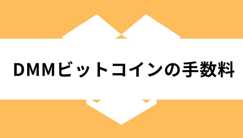 DMMビットコイン_手数料