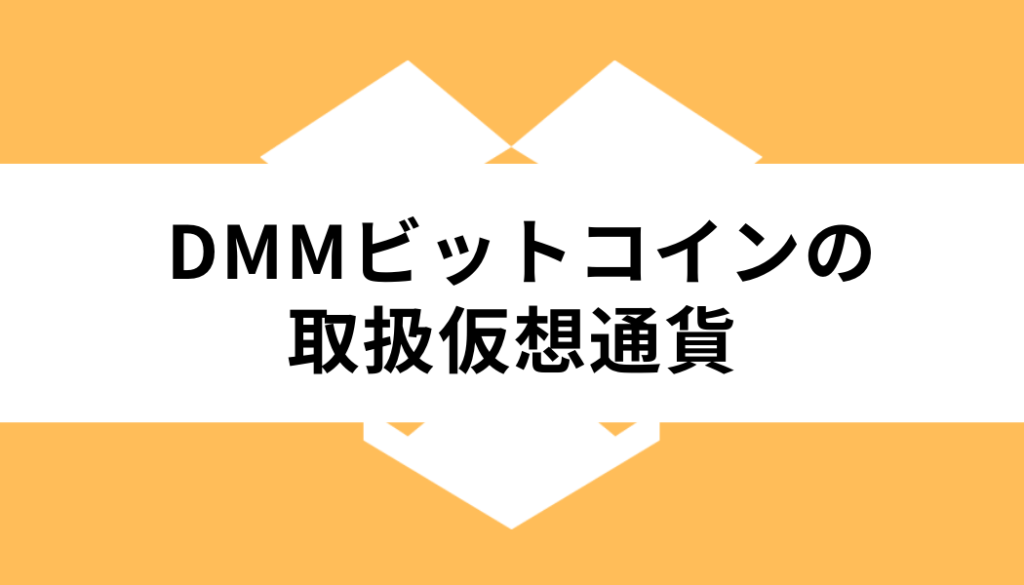 DMMビットコイン_取扱い通貨
