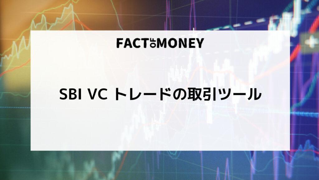 SBI VC トレード(SBI VC Trade)の取引ツール