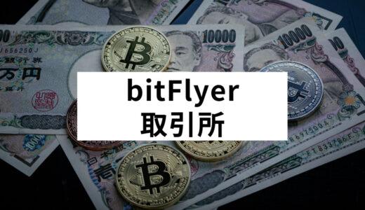 bitFlyer(ビットフライヤー)とは?評判・口コミと口座開設方法・その他取引所との比較も紹介!