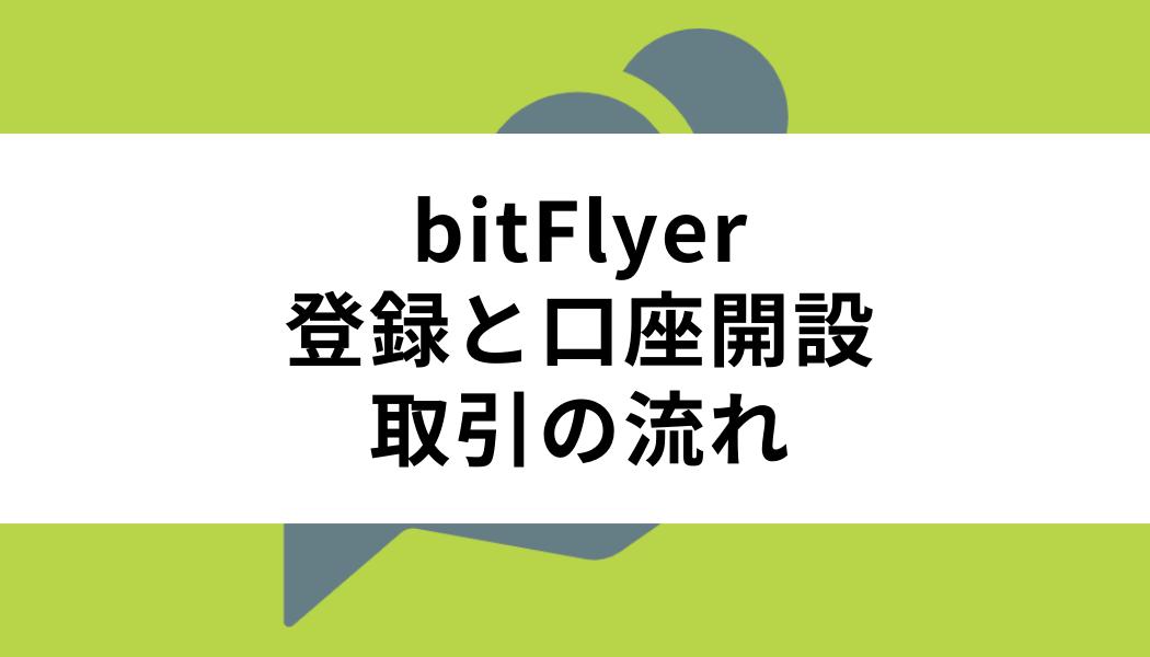 bitFlyer(ビットフライヤー)の登録・口座開設・取引の流れ
