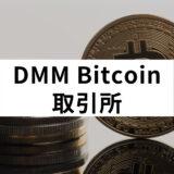 DMM ビットコイン