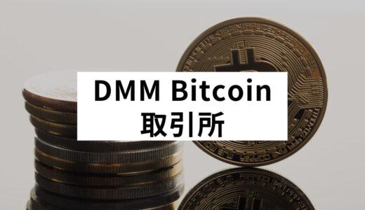 DMMビットコインとは?評判・口コミと口座開設方法・その他取引所との比較も紹介!