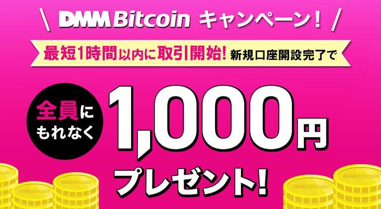 DMMビットコインの詳細