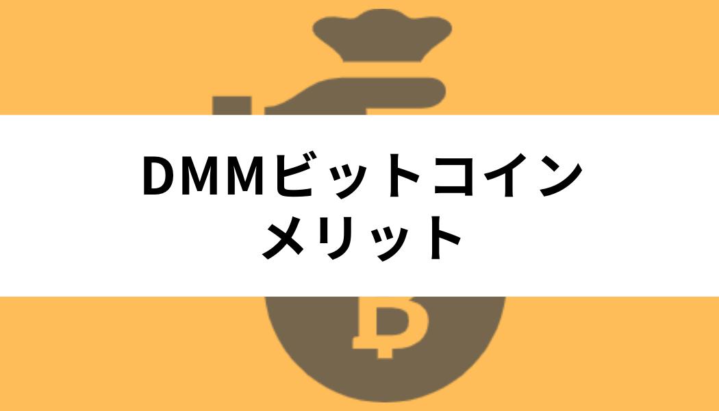 DMMビットコインのメリット