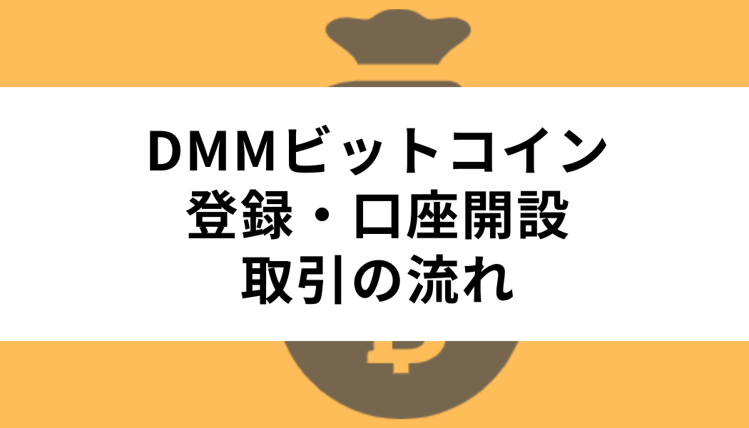 DMMビットコインの登録・口座開設・取引の流れ