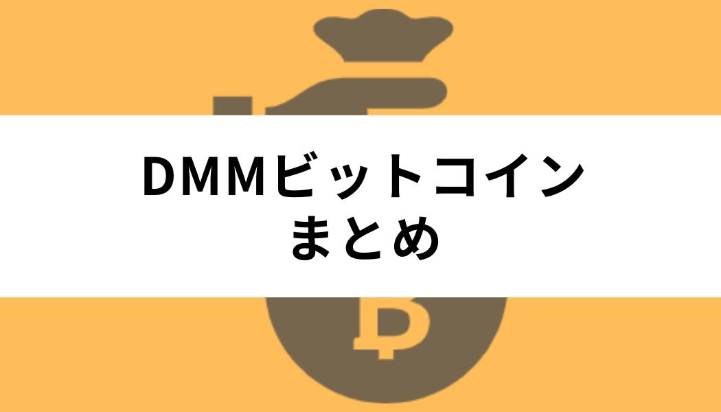 DMM ビットコイン まとめ