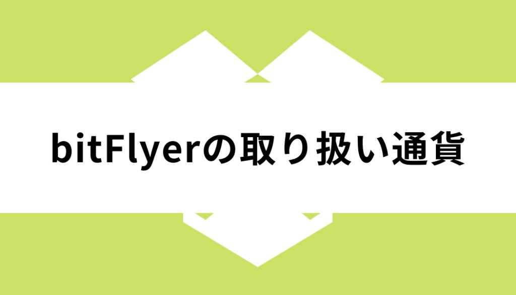bitflyer_取り扱い通貨
