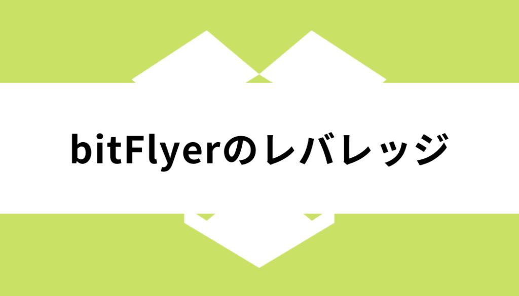 bitflyer_レバレッジ