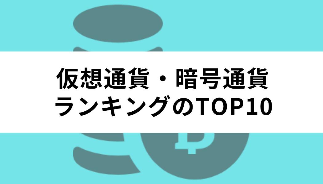仮想通貨・暗号通貨ランキングのTOP10