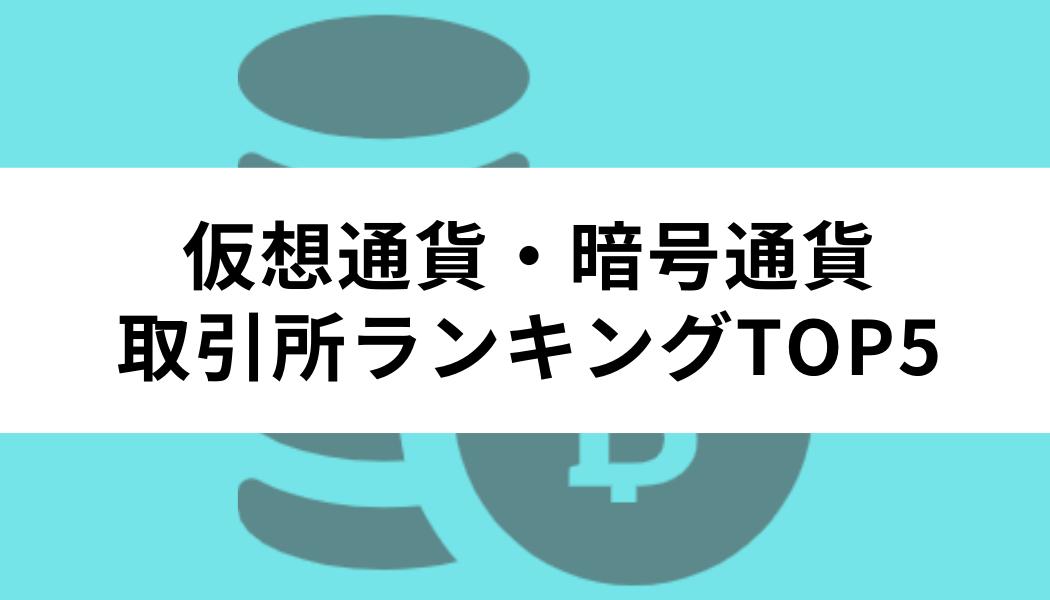 おすすめ取引所ランキングTOP5