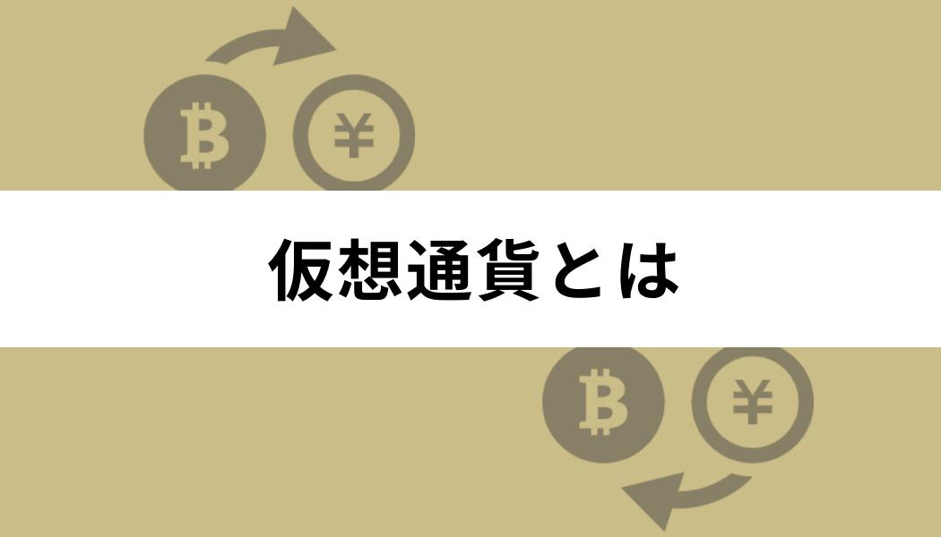 仮想通貨とは