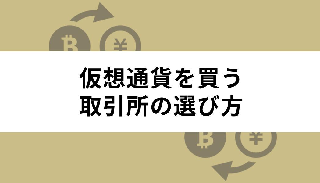 仮想通貨を購入する際の取引所の選び方